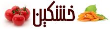 مجله خشکین